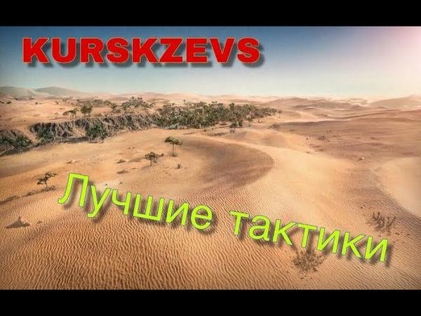 Лучшие тактики в World of Tanks Вылазка клана Курская Дуга Песчаная река