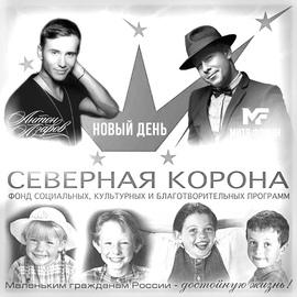 Митя Фомин альбом Новый день