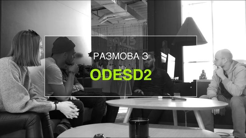 Размова з ODESD2