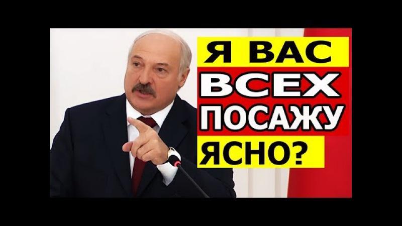 Срочно! Лукашенко ВЗБЕСИЛА работа правительства БЕЛОРУССИИ!
