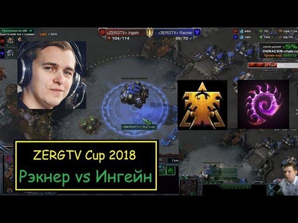 ZERGTV Cup 2018 | Racner vs Ingain (TvZ) - Комментирует Зерг [15.07.2018]