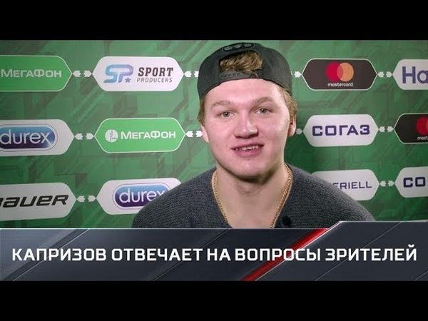 Кирилл Капризов отвечает на вопросы зрителей Матч ТВ