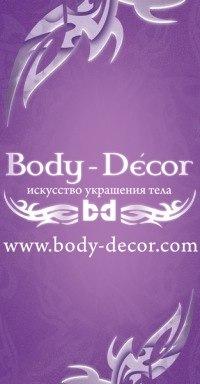 Body Decor, 10 октября 1980, Краснодар, id171204590