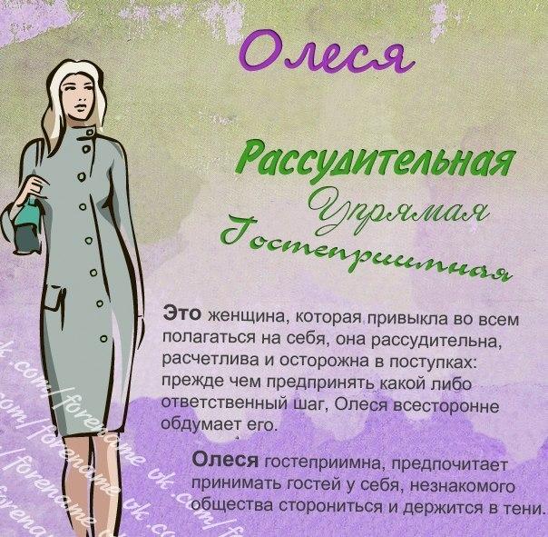 Женские имена и их значение. Имя и характер человека.  TDjzoQJrG84