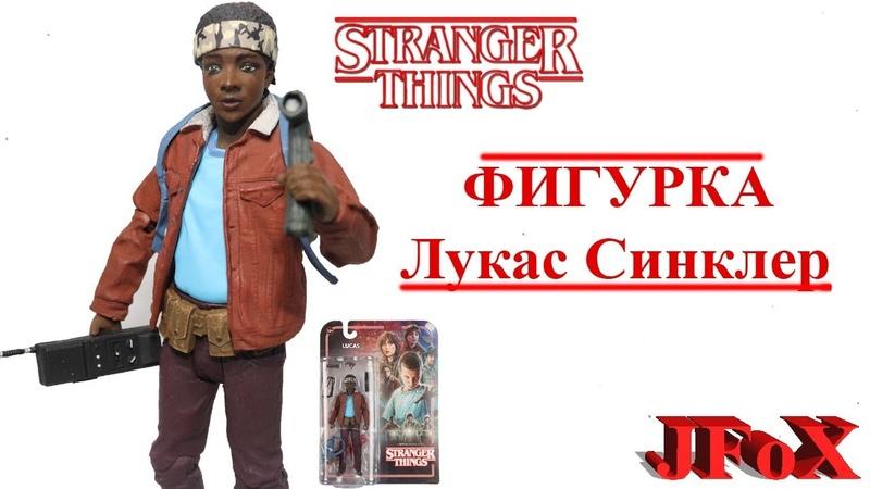 Фигурка Лукас СинклерMcFarlane Toys Stranger Things Lucas Figure