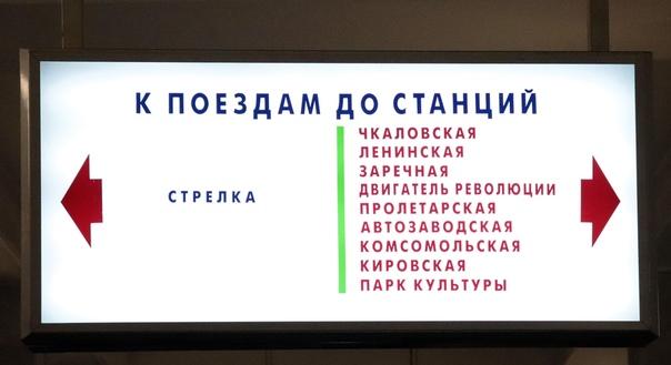 Указатель до станций на станции «Московская»