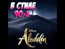 [SH] Аладдин 2019 - Тизер-трейлер в стиле 90-х