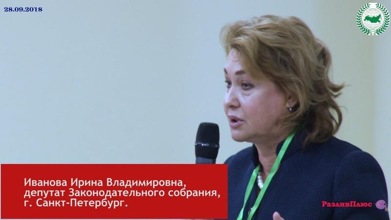 Форум садоводов 2018, часть 4. Выступление И.В. Ивановой.