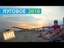Луговое 2018. Пляж, море, парк, цены на жилье и транспорт. Николаевская область
