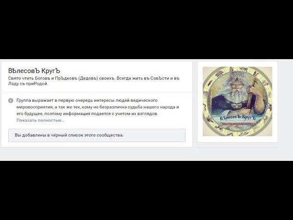 Велесов круг 2 Славянские ключи