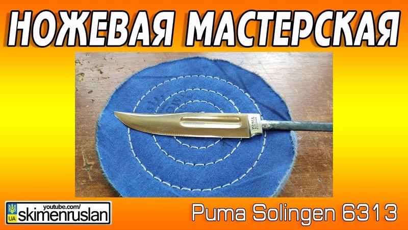 НОЖЕВАЯ МАСТЕРСКАЯ 🔪 Немецкий нож 1939 года Puma Solingen 6313