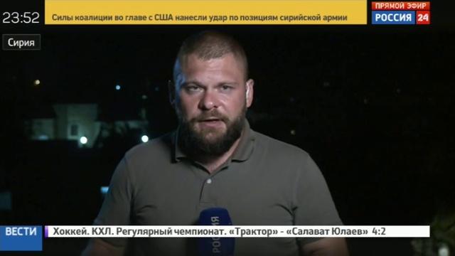 Новости на Россия 24 • В Минобороны РФ ждут разъяснений от возглавляемой США коалиции в Сирии