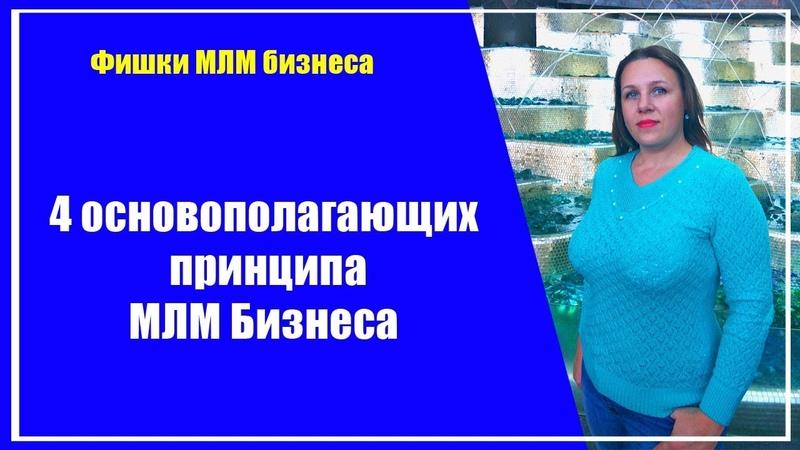 4 Принцыпа МЛМ Бизнеса Ирина Пашко