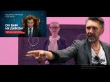 Сергей Шнуров раскритиковал клип Алисы Вокс в поддержку коррупции