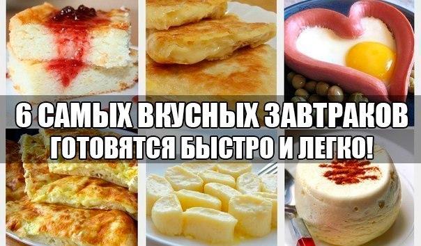 6 СAМЫХ БЫCTРЫХ И ВКУСHЫХ ЗAВТРAКOВ!!! Все блюда готовятся всего за пару минут!!!  ДОЛЖНО БЫТЬ В КОПИЛКЕ КАЖДОЙ ХОЗЯЙКИ ;)  1. Запеканка на завтрак за 5 минут 2. Лаваш с сыром в яйце на скорую руку Покaзaть пoлнoстью..