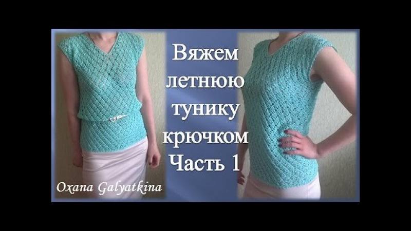 Вяжем летнюю тунику крючком.Часть 1 /crocheted summer tunic/de punto de verano de la túnica.