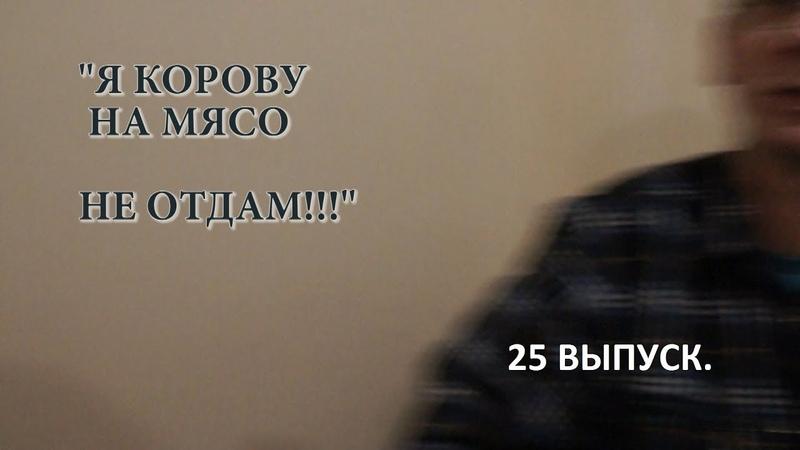 25 Выпуск. КОРОВУ на мямо НЕ ОТДАМ