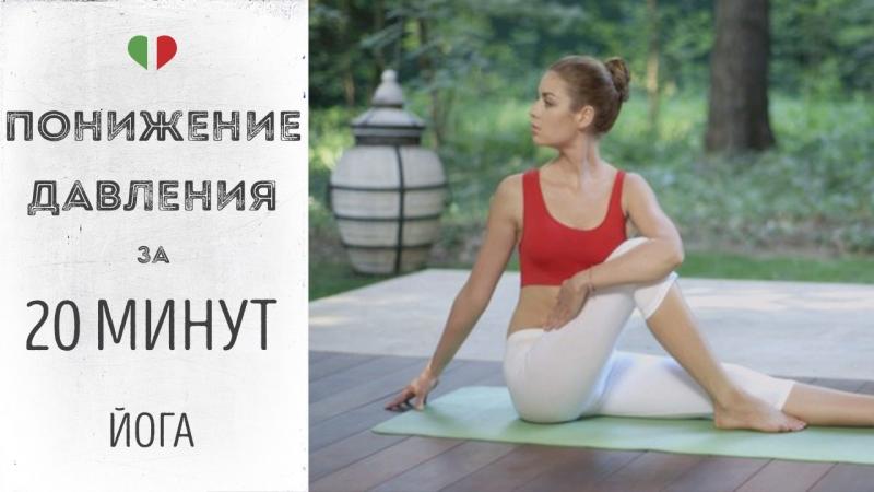 Понижение давления за 20 минут – Йога для начинающих.