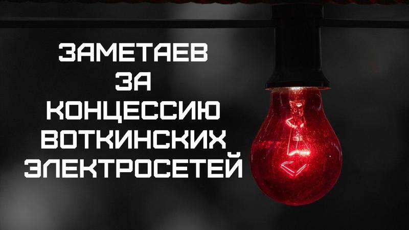 Концессия Воткинских Электросетей