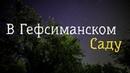 ХРИСТИАНСКАЯ ПЕСНЯ КОТОРАЯ КАСАЕТСЯ! Brynza Brothers - В Саду Гефсиманском