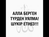 Алла Берген түрден ұяалма! Шүкір етіңіз!/ Ұстаз Ерлан Ақатаев.*