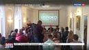 Новости на Россия 24 • Серегей Миронов и Григорий Явлинский провели предвыборные встречи в регионах