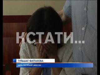 Водителю автобуса, сгубившему детскую сборную Татарстана по каратэ вынесли приговор