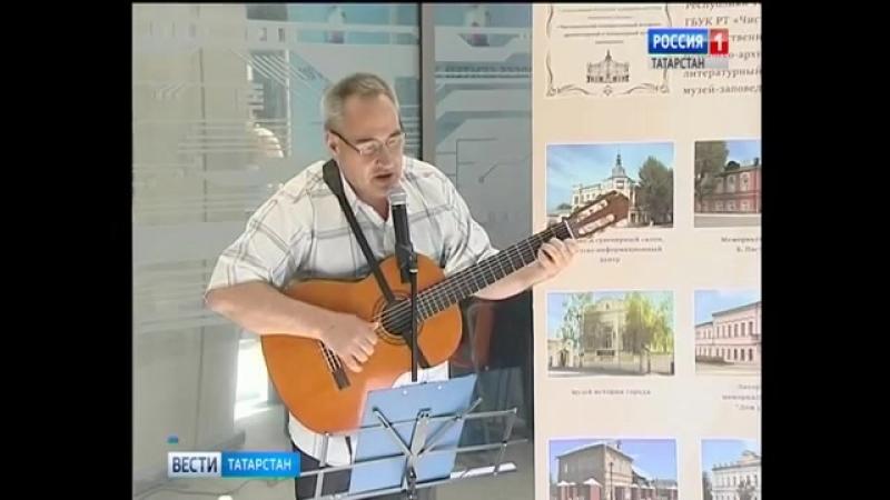 В Казани презентовали презентовали памятные места Пастернака в Чистополе