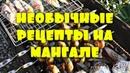 Шашлык из шампиньонов, фаршированный перец, запеченные яблоки. Необычные рецепты для мангала.