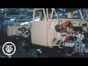 Конвейер Горьковского автозавода после реконструкции Время Эфир 03 02 1978 год
