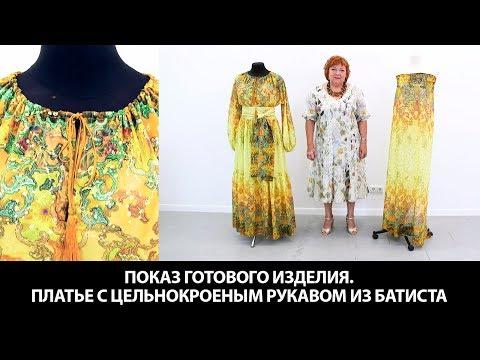 Обзор готового изделия Длинное летнее платье с широким поясом завязками и цельнокроеным рукавом смотреть онлайн без регистрации