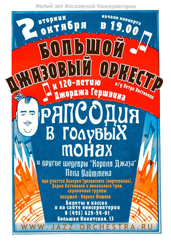02.10 Большой Джазовый Оркестр в Московской Консерватории!