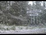 Челябинская область, г Сатка 12 07 14  Выпал снег в июле   Новости Новое Украина Россия Сегодня
