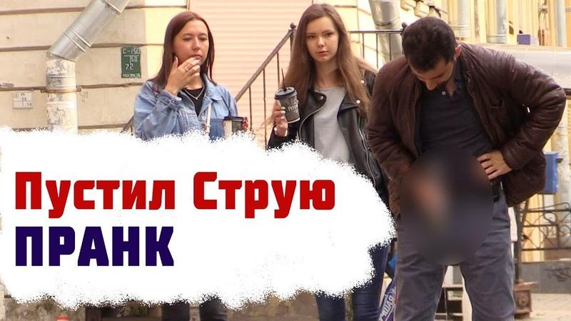 Пустил Струю в Центре Города / Пранк