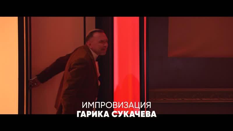 Импровизация Гарика Сукачёва | «Слава Богу, ты пришел!»