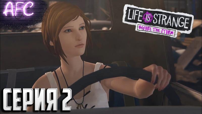 Life Is Strange: Before the Storm. Эпизод 2: О дивный новый мир ➪ Серия 2 ➪ Машина Хлои