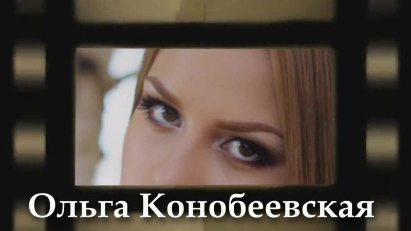 О. Конобеевская
