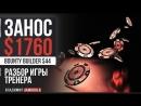 ЗАНОС $1760 и 3 место на Bounty Builder за $44 I Разбор игры от Владимира JamboBLR