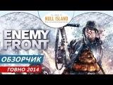 Enemy Front Обзор (ГОВНО 2014 Года)