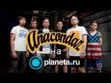 Видеообращение. Мастеринг нового альбома Anacondaz. Проект на Planeta.ru