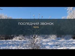 Хиты Караоке - Последний звонок (Лера)