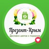 Доставка цветов и подарков в Крыму и Симферополе