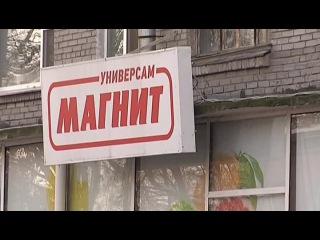 Вести.Ru: Магнит о смерти блокадницы: директору надо было отойти от инструкции