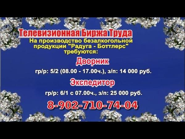 24 мая _11.10_Работа в Саратове_Телевизионная Биржа Труда
