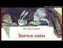 Заячьи лапы, Рассказ К. Паустовского. Аудио рассказ дл