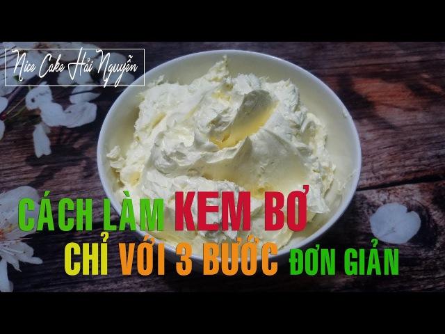 Hướng Dẫn Làm KEM BƠ Với 3 Bước Đơn Giản - How to make buttercream with 3 simple steps