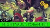 Warhammer Underworlds Nightvault. Обзор новой банды Zarbags Gitz