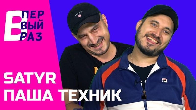 Пародия Satyr | Паша Техник: Дисс на Feduk, реакция на Lil Pump, T-killah, KIZARU | В ПЕРВЫЙ РАЗ