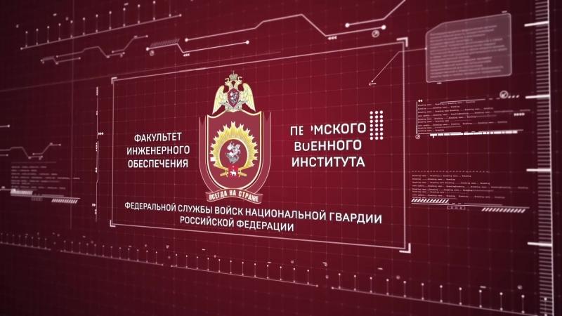 Факультет инженерного обеспечения Пермского военного института войск национальной гвардии РФ