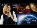BLIZZARD NIGHT Темная Ночка ► Diablo 3 vs Starcraft 2